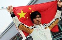 马青骅的F1中国梦