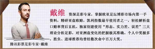 戴维胜负彩069期:艾因拒绝放水 尤文首选平