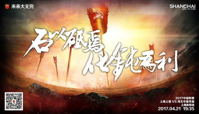 上港vs华夏幸福首发:野牛PK胡尔克董学升出战
