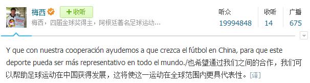 梅西:希望中阿两国合作 愿帮助中国足球发展