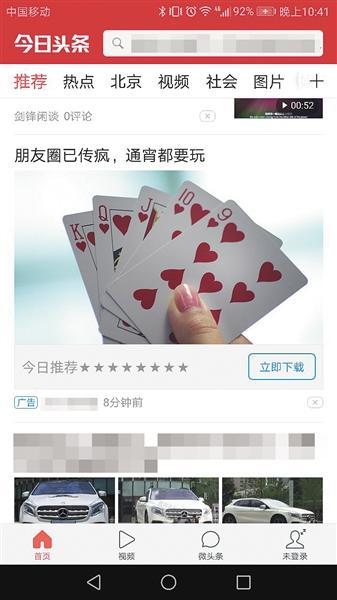 今日头条频现涉赌棋牌App 代理公司违规推广