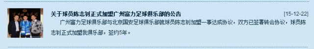 富力官方宣布陈志钊加盟 签约五年转会费未知
