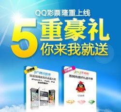 QQ彩票全新上线 五重豪礼等你拿 你来我就送