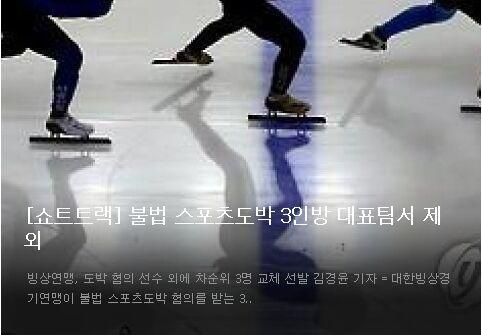 韩22名短道速滑选手涉嫌网络赌博 含一高中生