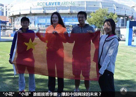 中国网球小花小草