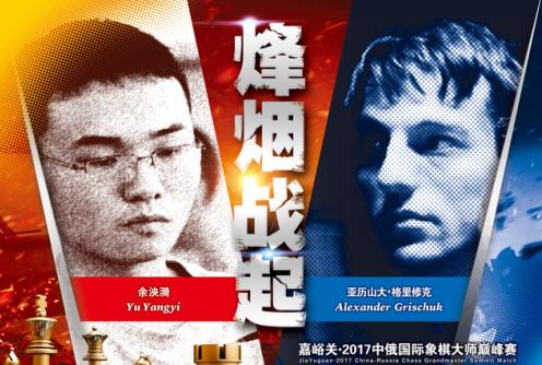 中俄国际象棋大师巅峰赛7月举行 余泱漪出战