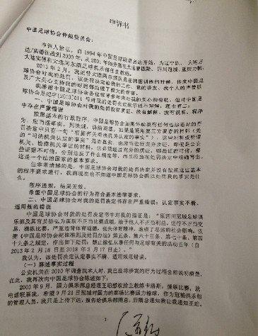 徐弘申诉:足协还我清白 冯潇霆赵旭日可证明