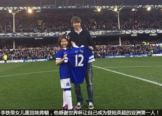 李铁和女儿