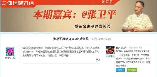 张卫平微访谈:皇帝登峰造极 说热火王朝还早