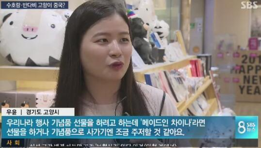 """平昌冬奥会纪念物""""中国制造"""" 韩国民众扎心了"""