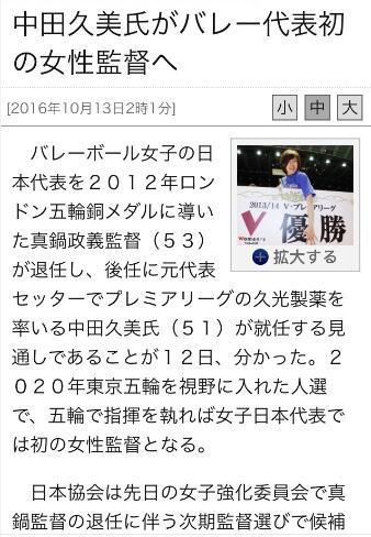 日本女排正式换帅 队史首位女性主教练上任
