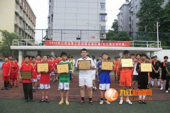 九江市青少年校园足球选拔赛 市一中斩获桂冠