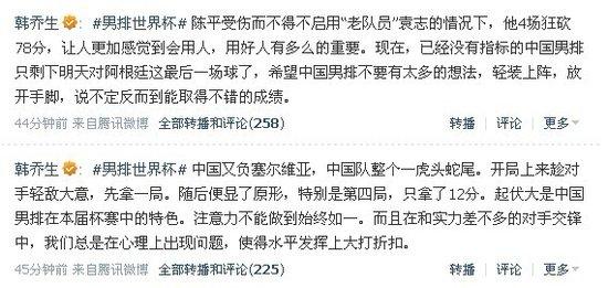 韩乔生微博评男排虎头蛇尾 直言心态出了问题