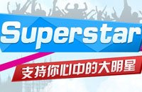 superstar助威团