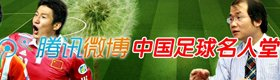 腾讯中国足球微博名人堂