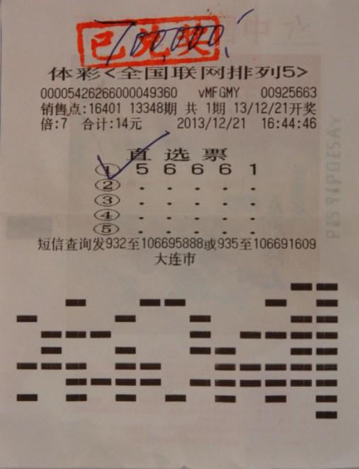 """""""大连大妈""""震惊彩市 14元击中排列五70万(图)"""
