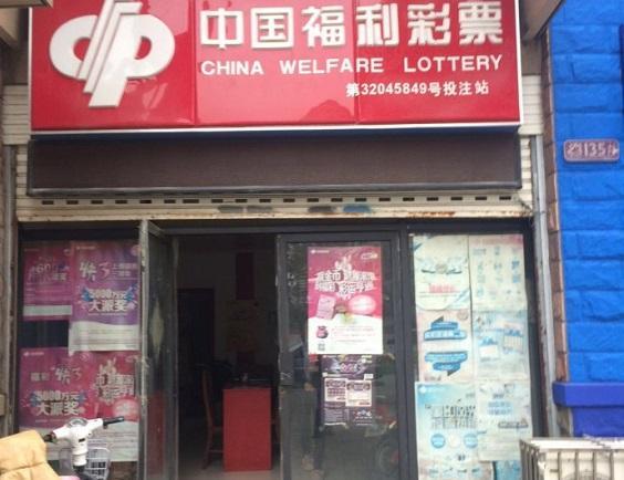 中国福利彩票:筑梦前行 为梦想插上高飞翅膀