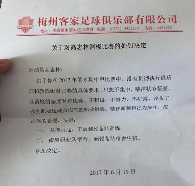 梅州客家下放高志林至预备队 本人:不用背锅了