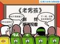 漫画:上赛季决赛双雄谢幕 老男孩们一路走好