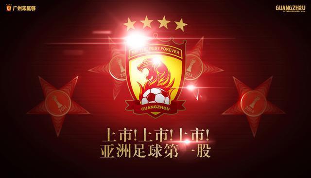 亚洲足球第1股!恒大登陆新三板 总股本3.75亿