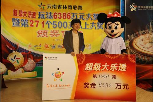 巨奖出于热爱 云南大理奶奶领走大乐透6386万
