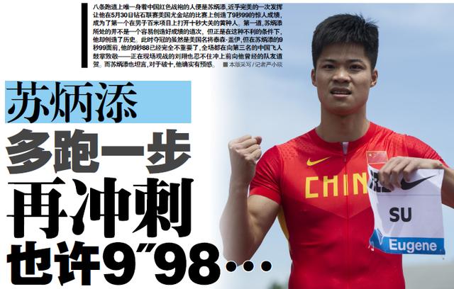 苏炳添:刘翔带来好运 冲刺若优化能跑9秒98