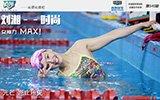 刘湘:女神力MAX!
