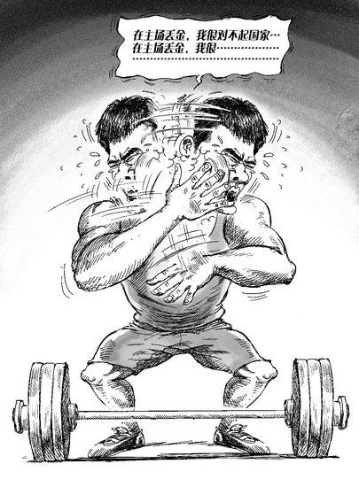 漫画体坛:苏达金自抽耳光 称丢金对不起国家