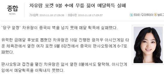 韩媒:场外因素干扰第一美女 负潘晓婷太可惜