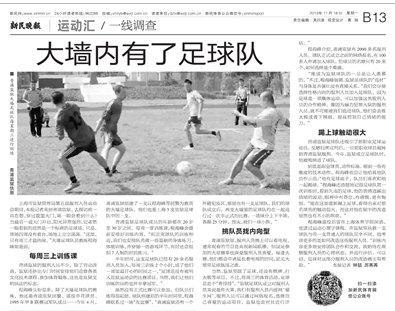 上海监狱组建足球队 反赌案人员入队踢球(图)