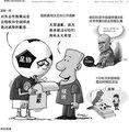 漫画体坛:足协无需道歉