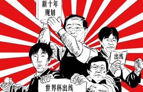 特评:没到末日!请坚信 中国足球有乐观理由