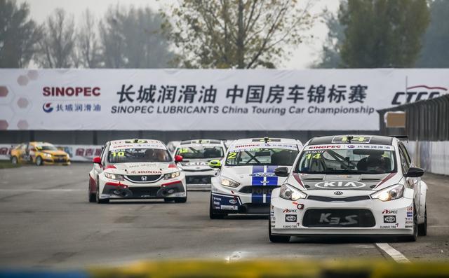 CTCC北京收官战 甄卓伟张臻东夏禹加冕总冠军