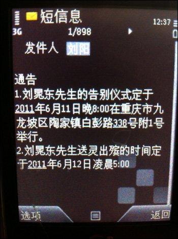 刘曹冬追悼会提前至6月11日晚 次日清晨出殡