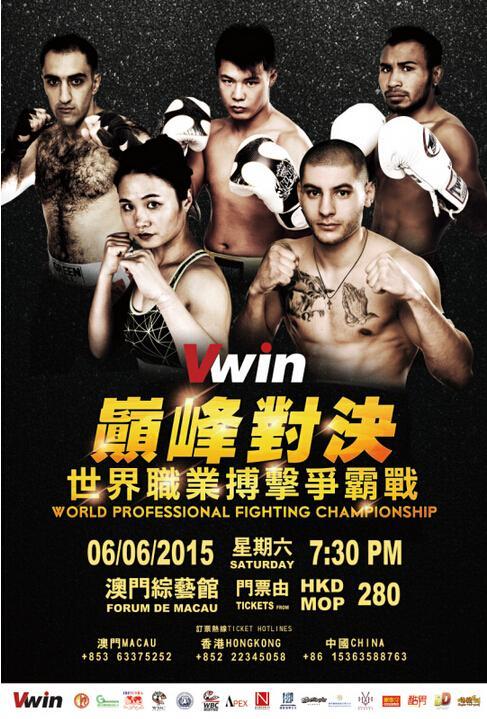 Vwin巅峰对决 解放军拳王首战职业赛再铸军魂