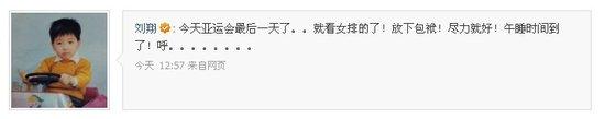 刘翔满意会操表现 微博关注女排称尽力就好