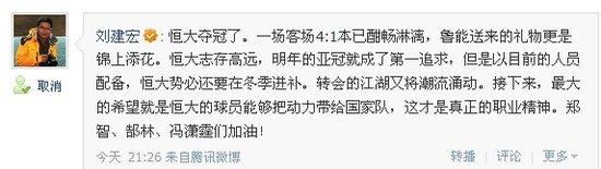 刘建宏:明年战亚冠就是中国恒大 要肩负责任