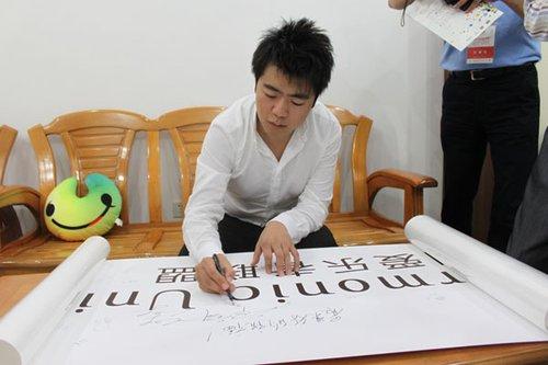 腾讯VS郎朗:祝福大运会 号召年轻人携手世界
