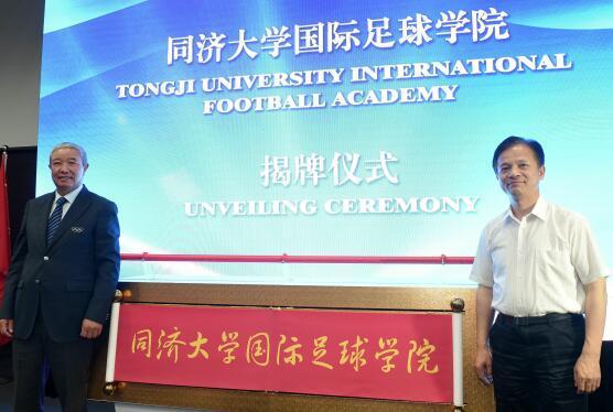 同济成立国际足球学院 拟2018首招本科研究生