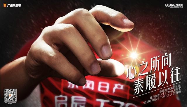 恒大发海报:无论前路多艰险 冠军之心永不变