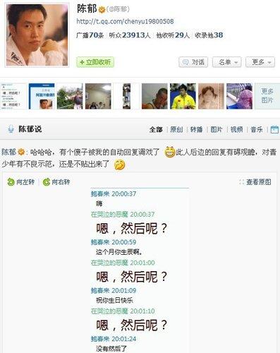 陈郁微博自曝捉弄鲍春来 QQ自动回复超级搞笑