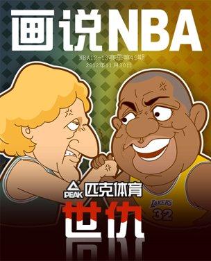 画说NBA:世仇