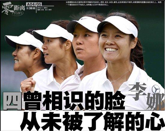 """走进温网李娜 记者:""""只要一个笑容就足够"""""""
