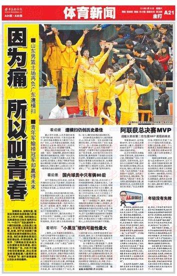 青岛媒体:山东队没有失败 因为痛所以叫青春