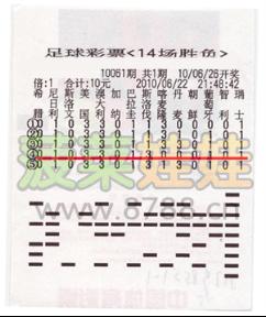 """卫冕冠军出局 """"洛阳感悟足球""""喜中061期135万"""