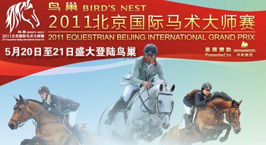 北京马术大师赛19日鸟巢上演 票务出售已启动