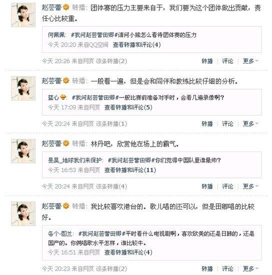 赵芸蕾:霸气林丹最帅 苏杯争胜奥运会争分