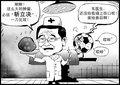 漫画体坛:韦迪纠出中国足球改年龄毒瘤