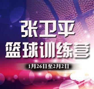 张卫平2013冬季训练营招生启事