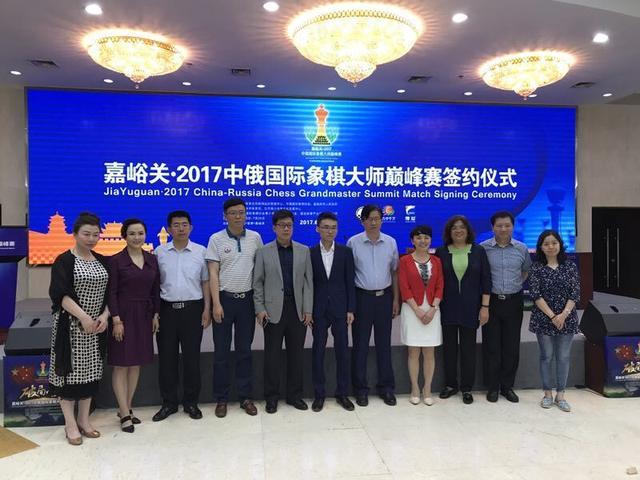 中俄国际象棋大师巅峰赛签约 7月对决嘉峪关